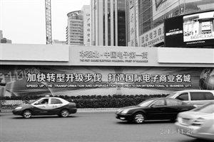 """华强北打造升级版""""中国电子第一街"""""""