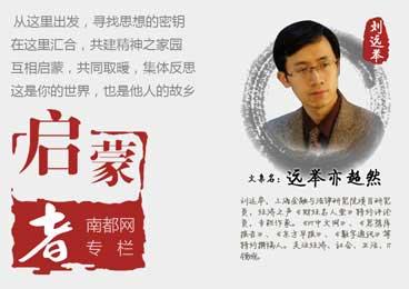 """刘远举:""""广场舞""""——中国式法不责众的典型"""