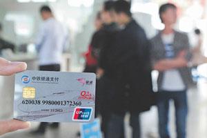 广珠城际可刷卡乘车