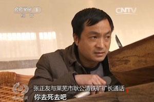 """山东莱芜农民工讨薪被警方拘留 涉事老板骂""""你去死吧"""""""