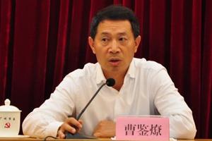 广州市副市长、增城市委书记曹鉴燎被立案检查