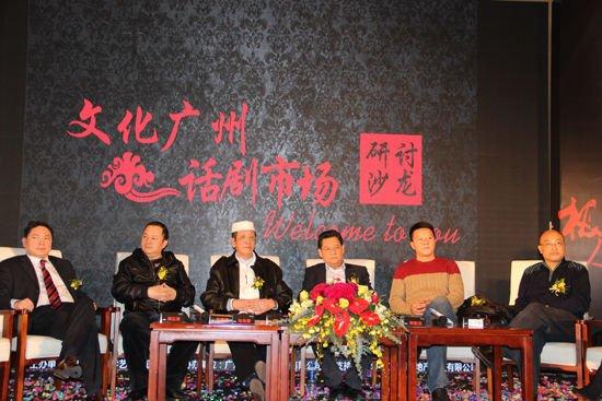 文化广州·话剧市场研讨沙龙 《风华绝代》成标杆