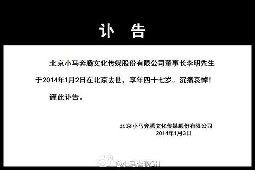 小马奔腾发讣告 证实董事长李明去世(图)