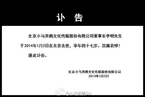 小马奔腾发讣告:沉重哀悼董事长李明去世(图)