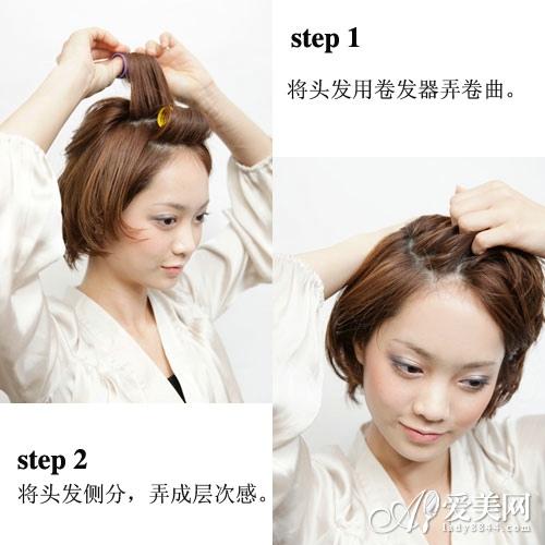 短发怎么扎好看 短发扎发top5图片