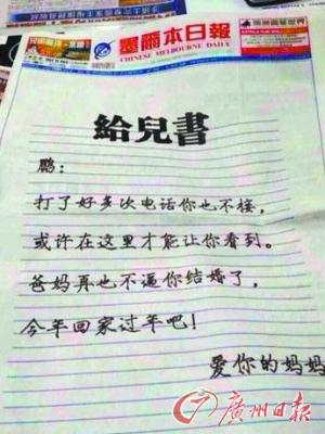 """传统观念与现实压力碰撞 """"中国式逼婚""""是否有解?"""