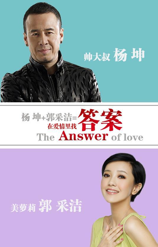 杨坤答案_杨坤郭采洁新歌《答案》致敬爱情杨坤亲自谱曲