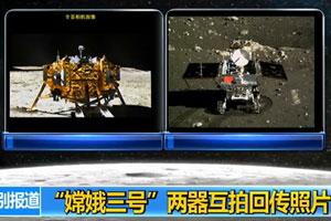 嫦娥三号月球车机构控制现异常 正在组织排查
