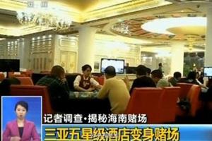 三亚一五星级酒店变身赌场 有人一天输掉几百万