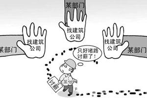 苏州数百农民工讨千万工资 住建局:心有余力不足