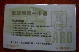 重庆公交卡办理以王八为示范名 市民:这是不骂人吗