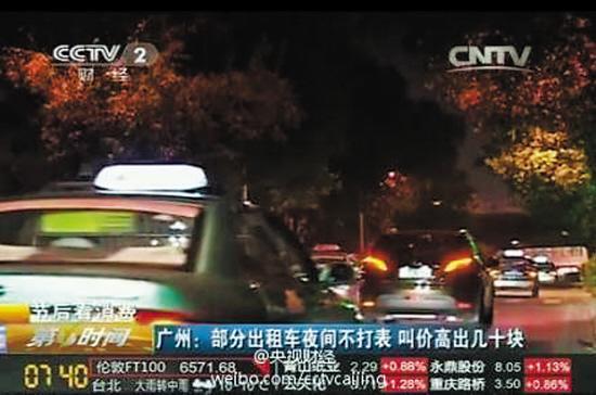 春节期间广州的士被曝乱收费 五公里要价50元