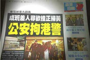 香港警方高层:无港警在东莞扫黄行动中被捕