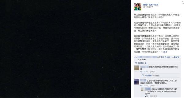 高雄议会砍市府57亿预算 陈菊脸书全黑抗议(图)