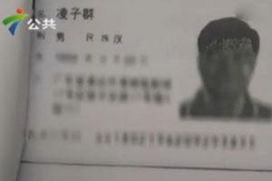 清远公安局长被曝赌球输百万元 报料人:冰山一角