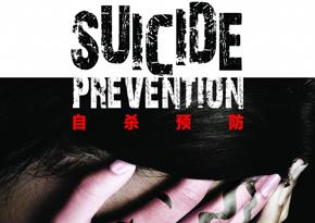 如何拯救自杀者