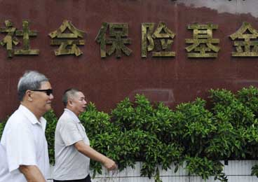 深圳社保基金去年收入738亿余元