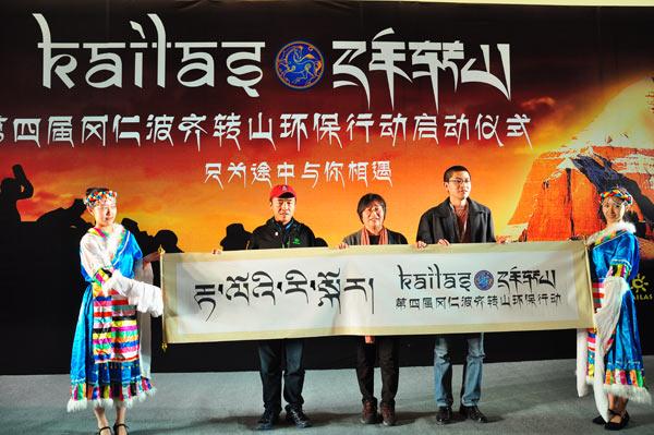 KAILAS马年转山暨第四届冈仁波齐环保行动启动
