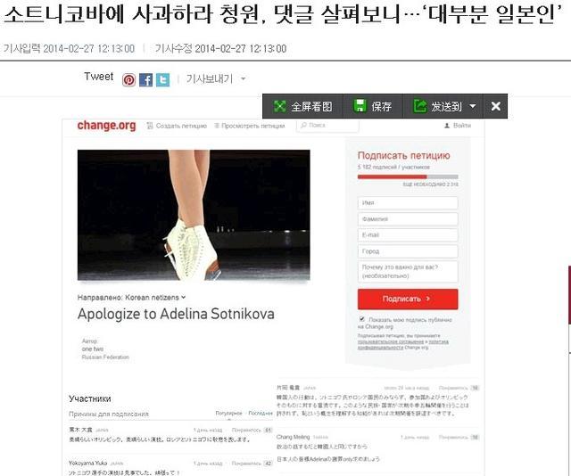 韩媒嘲笑力挺俄冠军行动 称闹得凶全是日本人