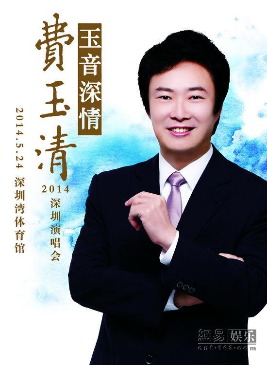 费玉清5月24日深圳深情开唱 将献粤语组曲