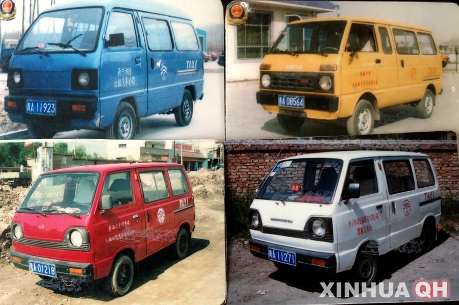 西宁出租车走过的黄红绿时代(组图)