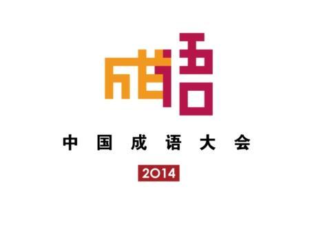 《汉字听写大会》携姊妹篇启动 参与者两千万