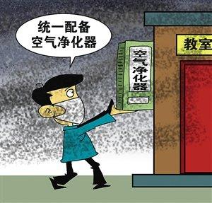 严防雾霾应给教室装空气净化器