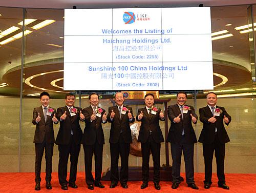 海昌控股有限公司香港联合交易所主板挂牌交易