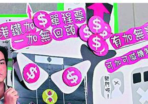 香港地铁因自身问题延误超时要被罚
