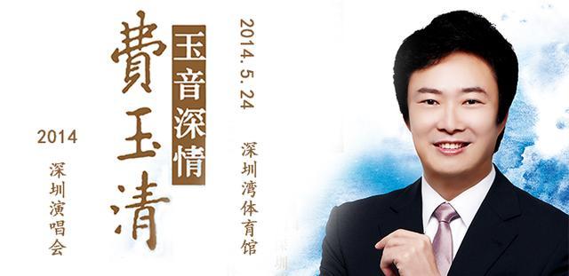 费玉清五月深圳演唱会 为歌迷献唱粤语经典