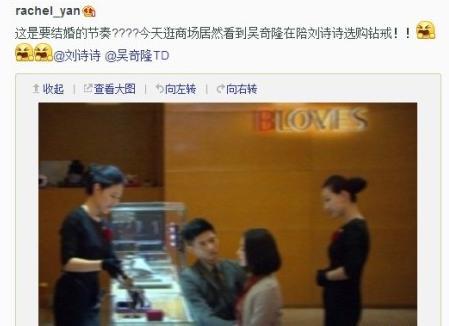 吴奇隆刘诗诗疑在珠宝店买婚戒 网友:要婚了?