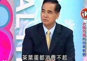 """台湾为何会出现""""茶叶蛋教授"""""""