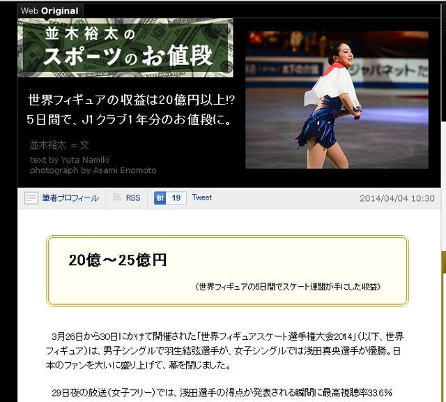 浅田成超级摇钱树 一年吸金50亿超足球J联赛