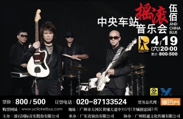 """伍佰19日""""中央车站""""开唱 上演不插电演出"""