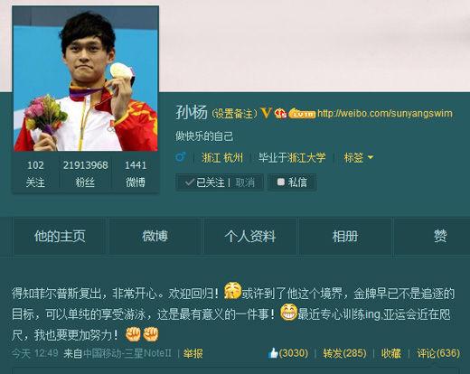 孙杨微博欢迎菲尔普斯回归 称自己要更加努力