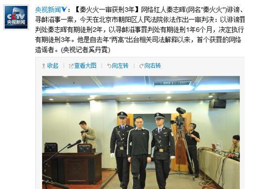 郭美美幕后推手获刑3年 成首位获罪网络造谣者