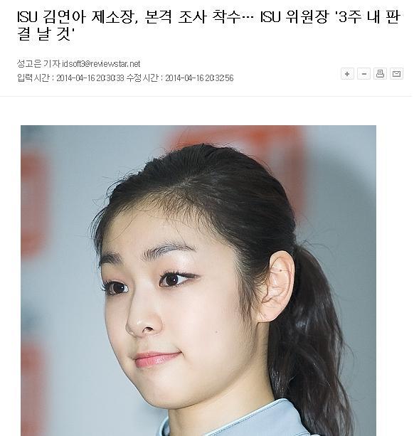 ISU受理韩冰联申诉 金妍儿有望夺回奥运金牌