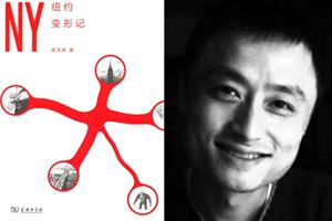 当纽约遇见北京:唐克扬谈双城建筑文化