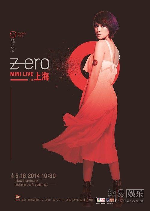 杨乃文携新专辑5月18日上海开唱 今日正式开票