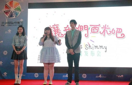 《让我们西米吧》亮相 杨紫成最年轻制片人