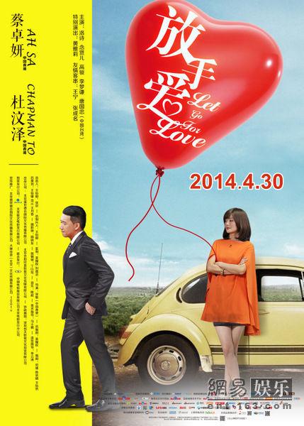 蔡卓妍 杜汶泽/电影《放手爱》海报。...