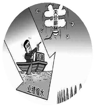 人民日报批高管薪酬超净利:穷庙富方丈股民没盼头