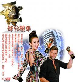 华语榜中榜国际范儿十足