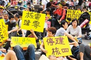 """台湾""""反核""""游行瘫痪忠孝西路"""