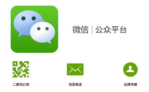 微信公开课北京站开课 实体商业需融合线上线下