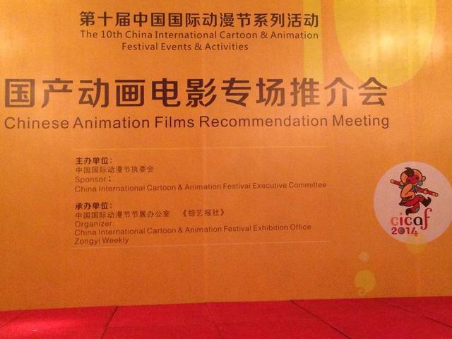 太空熊猫参加国际动漫节 推介影片普遍受好评