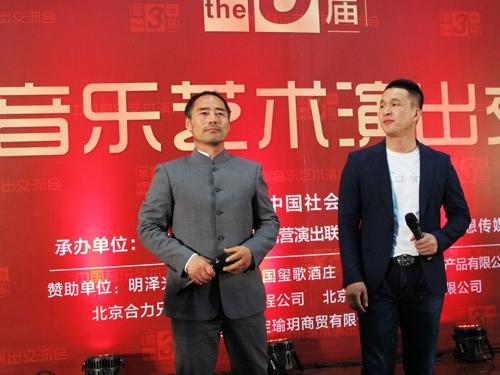 第三届中国音乐艺术演出交流会圆满成功图片