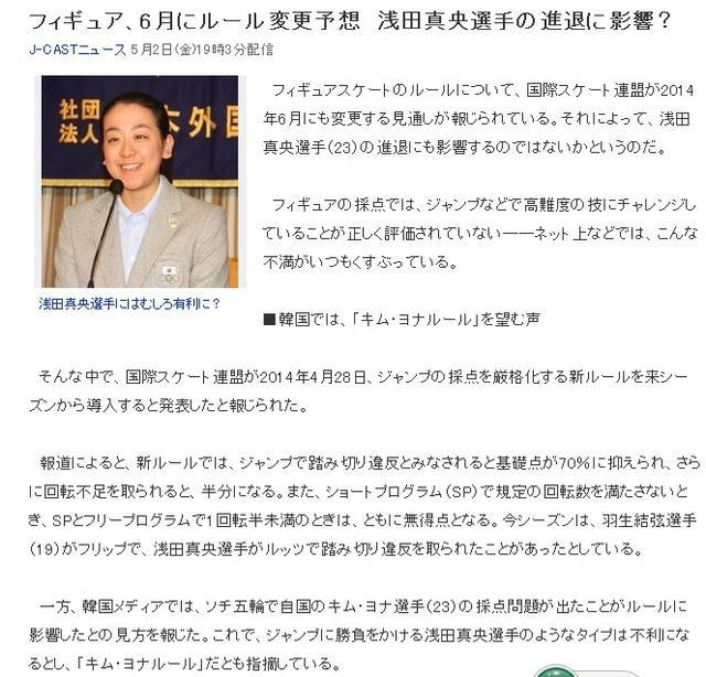国际滑联实施新规则 日媒:这其实对浅田有利