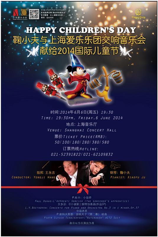 鞠小夫与上海爱乐乐团音乐会 献给国际儿童节