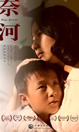 《奈河》亚洲首映 曾夺萨兰托电影节影后奖